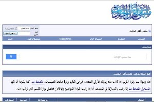 Screenshot of ملتقى أهل الحديث Ahl Alhdeeth