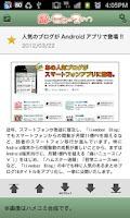 Screenshot of 痛いニュース(ノ∀`) 無料まとめリーダー