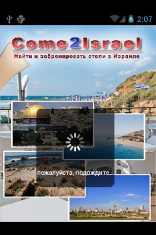 【免費旅遊App】Гостиницы в Израиле-APP點子