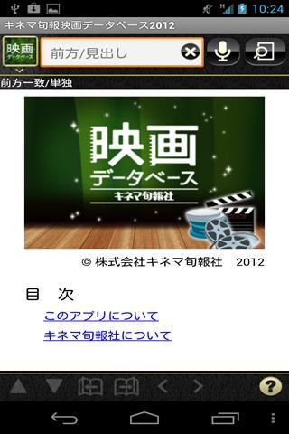映画データベース キネマ旬報(最新版)
