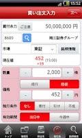 Screenshot of 岡三トレード