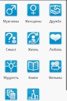Screenshot of Цитаты