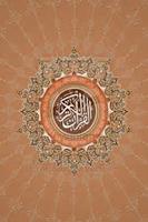 Screenshot of دعاء ختم القرآن- صوتيات