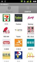 Screenshot of 香港連鎖店