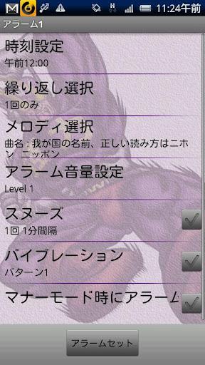無料娱乐Appの若本規夫の雑学語録 de めざメロ 言葉編|記事Game