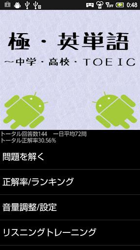 極・英単語~中学・高校・TOEIC