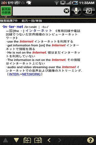 玩免費書籍APP|下載新英和中辞典第7版 (研究社) app不用錢|硬是要APP