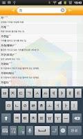 Screenshot of (주)낱말 - 우리말 비슷한말 반대말 사전