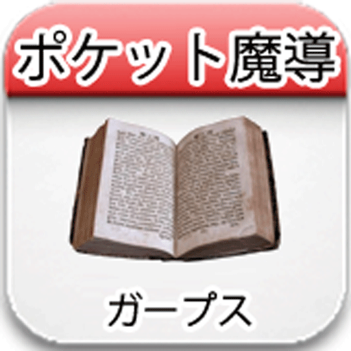TRPGポケット魔導(ガープス) 娛樂 App LOGO-硬是要APP