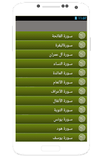 Kazabri holy quran warsh - screenshot