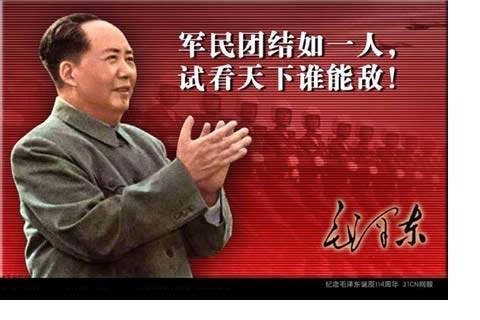 毛主席經典語錄