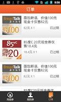 Screenshot of 爱折客优惠券(京东易迅聚美优品乐蜂肯德基麦当劳最新优惠券)