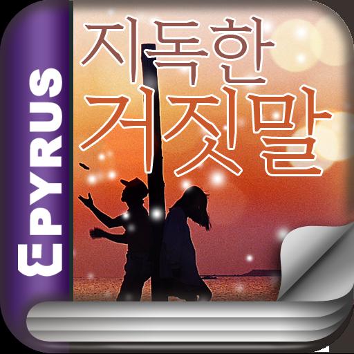 지독한 거짓말 - 에피루스 로맨스소설 시리즈 書籍 App LOGO-APP試玩
