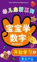 Screenshot of 宝宝学数字