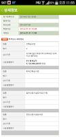 Screenshot of 입찰정보 비드큐 (입찰분석 특허적용)