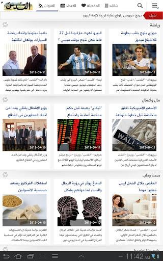 Al Quds Tablet