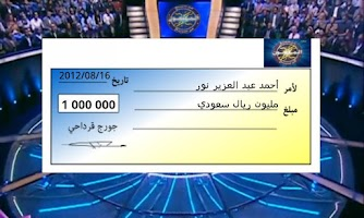Screenshot of من سيربح المليون 2014 / 2015