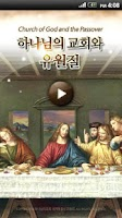Screenshot of 하나님의교회와 유월절