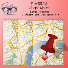 LoverTracker