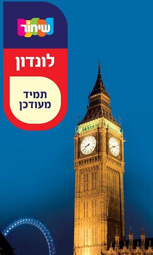 מדריך שיחור - לונדון
