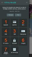 Screenshot of 하나N Bank - 하나은행 스마트폰뱅킹