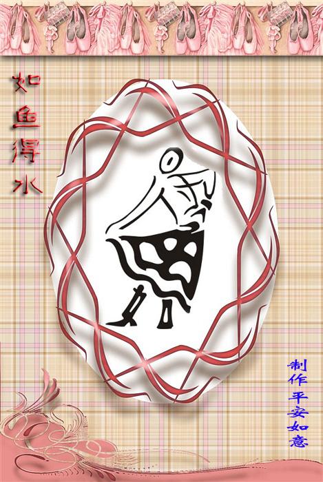 迷人的汉字舞蹈  - 千山枫叶 - 千山枫叶【钢花】的个人主页