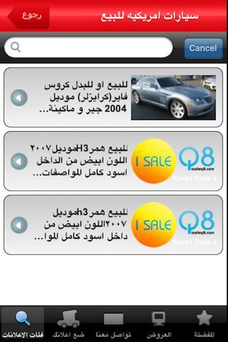 【免費生活App】IsaleUAE-APP點子