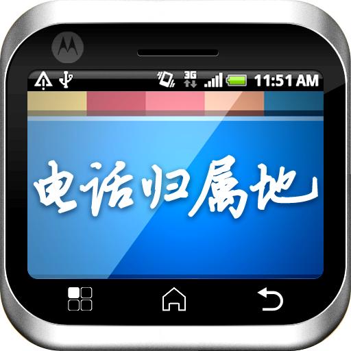 手机号码归属地显示和查询 生產應用 App LOGO-硬是要APP