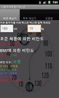 Screenshot of 니몸무게에잠이오냐