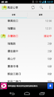 Screenshot of 高雄公車