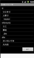 Screenshot of Italian Japanese Dictionary