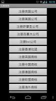 Screenshot of 香港公司註冊助手