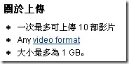 YouTube提高上傳限制達1GB - YouTube Upload Limit to 1GB