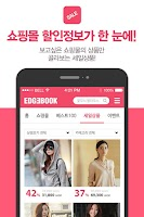Screenshot of Edgebook - Fashion Shopping