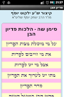 Screenshot of ☆☆ פדיון הבן ☆☆