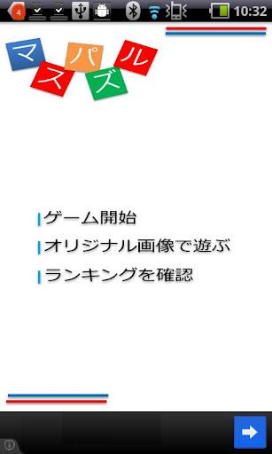 マスパズル 15パズル