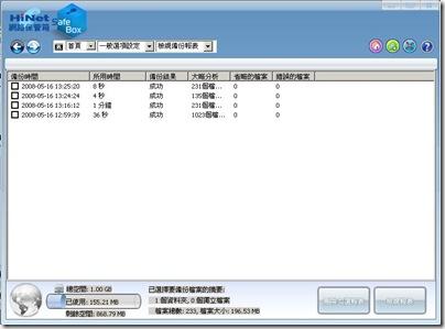 safebox_client_6