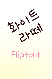 TDWhitelatte™ Korean Flipfont - screenshot