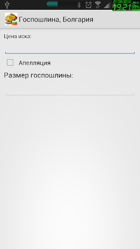 State fee Bulgaria