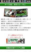 Screenshot of 無料で遊べる競馬ゲーム ダービー馬育成ゲーム