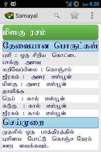 Samayal APK for Bluestacks