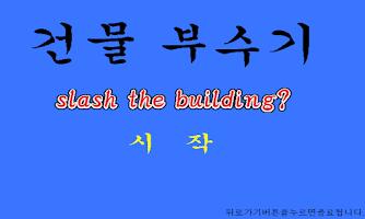 Screenshot of 건물부수기