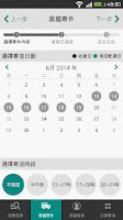 Screenshot of 網路宅急便