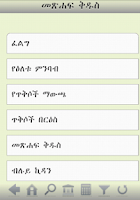Screenshot of Amharic Bible (Ethiopia 81)