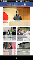 Screenshot of 首相官邸アプリ