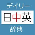 デイリー日中英・中日英辞典 (三省堂) icon
