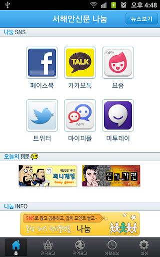 【免費通訊App】서해안신문 나눔-APP點子