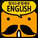갑자기말되는영어 문법세상 icon