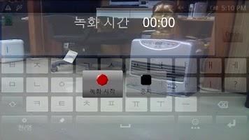 Screenshot of 도촬 금지! 몰래 카메라 스파이 동영상 카메라 타이머