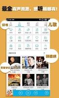 Screenshot of 酷我听书-听小说郭德纲电台音乐